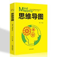 满68元 减40 正版 思维导图 逻辑学思维训练简易入门大脑书籍普通逻辑学思维成功者的思维方式锻炼大脑小学生数学整理术书籍