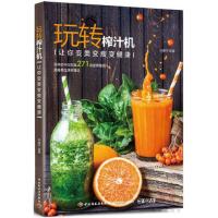 玩转榨汁机:让你变美变瘦变健康 刘建平 9787518410460 中国轻工业出版社 新华书店 品质保障