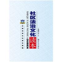 社区法治文化读本于德魁9787501450732【新华书店 稀缺书籍】