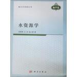 【正版新书】水资源学 陈家琦,王浩,杨小柳 科学出版社 9787030100054
