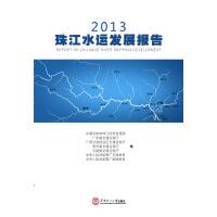 2013珠江水�\�l展�蟾�