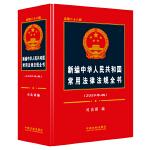 新编中华人民共和国常用法律法规全书(2020年版)(总第二十八版)