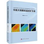 华南大规模低温成矿作用