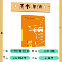 包邮2022版 一本涂书高中语文新教材新高考版(通用版)适用于高一高二高三必修选修复习资料辅导书