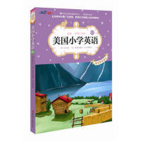 美国小学英语6B:美国原版经典小学基础课程课本(双语彩绘版)
