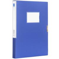 A4档案盒 资料夹收纳大塑料文件盒 办公用品 背宽75MM 5684(蓝色)