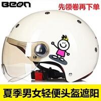 摩托车头盔男女哈雷头盔电动车头盔踏板车头盔可爱半盔春夏季 +长镜片