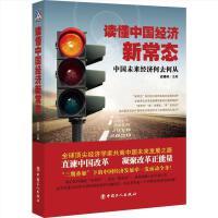 """新书正版现货 读懂中国经济新常态 新常态""""全面深入解读!直谏中国改革*尖经济学家"""