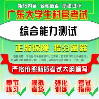 2020年广东大学生村官考试(综合能力测试)题库软件历年真题章节练习模拟考前押题