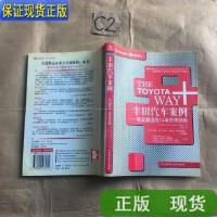 【二手旧书九成新】丰田汽车案例:精益制造的14项管理原则 /[美]杰弗里・莱克 中国?