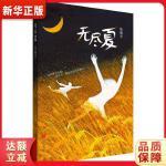 无尽夏 陆梅 9787555280231 青岛出版社 新华书店 品质保障