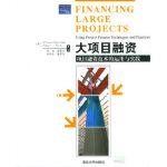 【新书店正版】 大项目融资:项目融资技术的运用与实践 (美)卡恩(Khan,M.F.K.),(美)帕若(Parra,R