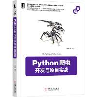 Python爬虫开发与项目实战 范传辉 机械工业出版社 9787111563877