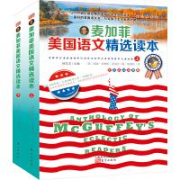 麦加菲美国语文精选读本