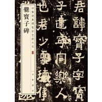 爨宝子碑(中华经典碑帖彩色放大本)