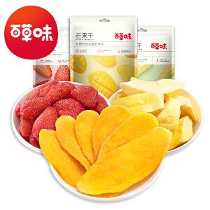 【百草味-水果干组合B250g】芒果干120g+草莓干100g+榴莲干30g