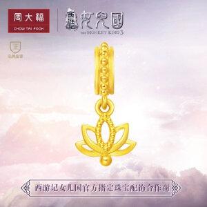 周大福X西游记女儿国系列莲花足金黄金转运珠R21278