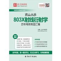燕山大学803X射线衍射学历年考研真题汇编-手机版_送网页版(ID:141838)