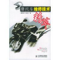 摩托车维修技术精萃 《摩托车》杂志社 人民邮电出版社 9787115142122