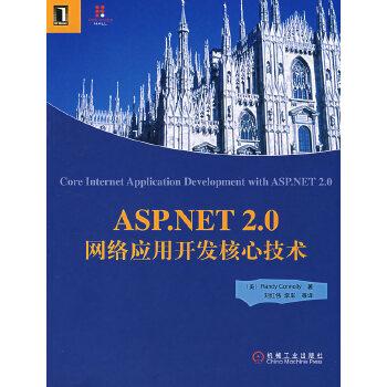 ASP.NET2.0网络应用开发核心技术
