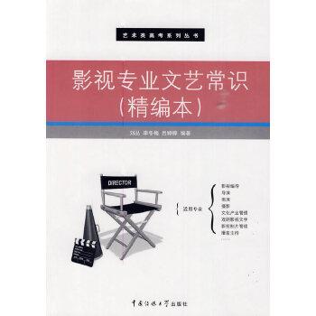 影视专业文艺常识(pdf+txt+epub+azw3+mobi电子书在线阅读下载)