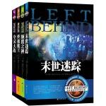 《末世迷踪》系列超现实末世奇幻小说(全4册套装)
