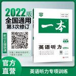 2022版一本英语听力 中考 第3次修订 1200题 扫码即听 教材主播朗诵 全国通用版 开心教育