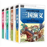 常春藤 四大名著 红楼梦水浒传三国演义西游记 中国古典文学名著