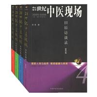 现货 21世纪中医现场田原访谈录 全3册 一二四卷 缺第三卷