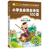 小学生必备古诗词100首 彩图注音版 7-8-9-10岁青少年阅读 儿童文学经典书籍 语文新课标阅读 一二三年级小学生