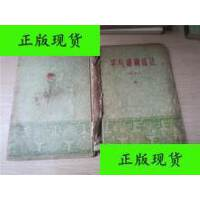 【二手旧书9成新】乒乓球训练法 /傅其芳 人民体育出版社