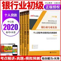 中公教育2020银行业专业人员初级职业资格考试:个人贷款+法律法规与综合能力(考点精讲+历年真题全真模拟)4本套