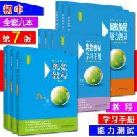 正版包邮 奥数教程+学习手册+能力测试9本套 初中七八九年级 第七版 789年级数学思维训练教材