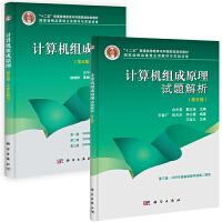 计算机组成原理+计算机组成原理试题解析 全2册 计算机系统概论 处理机系统 教材教辅 本科考研书 计算机 大学教材教辅