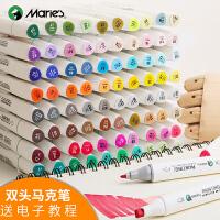 Touch马克笔 酒精油性双头马克笔套装学生用手绘设计彩色记号笔动漫彩笔画笔小学生美术彩绘36色60色