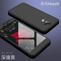 华为mate9手机壳mete10保护套华全包防摔mate8全包边mt磨砂硬壳m9
