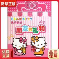 Hello Kitty快乐贴纸:朋友的礼物 上海合竞信息科技有限公司 江苏凤凰少年儿童出版社 978753468777
