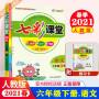 2020春七彩课堂六年级下册语文 人教版RJ内含预习卡