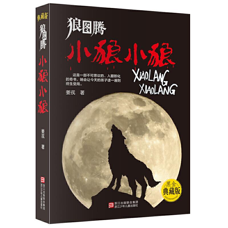 狼图腾:小狼小狼  寒假推荐阅读版本