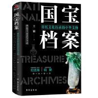 国宝档案:寄托文化传承的中华文物