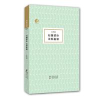 海豚书馆-校雠蒙拾 读韩蠡解