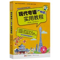 现代粤语(广州话)实用教程