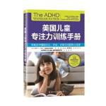 美国儿童专注力训练手册