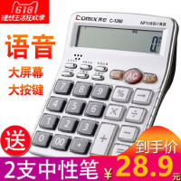 齐心计算器办公财务专用12位计算机语音大按键大屏幕学生办公用品