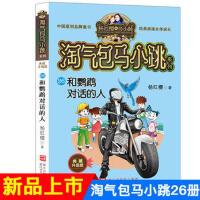 现货发售 新书淘气包马小跳26册和鹦鹉对话的人典藏升级版非漫画杨红樱系列书儿童文学书籍00