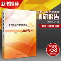 中国消防产业发展现状调研报告 消防协会编 新华出版社
