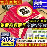 考研真相英语一2022全套 考研英语一历年真题试卷版 考研真相基础加强版+高分突破版+考前冲刺版+研读版 2002-20