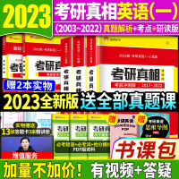 【官方正版】 2021考研真相英语一 考研英语一历年真题试卷版 考研真相基础加强版+高分突破版+考前冲刺版+研读版20