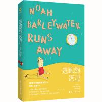 逃跑的诺亚(精装)约翰・伯恩,张玉梅 著,出色的童书与年度读者之选,这部短篇小说登上英国、M国、西班