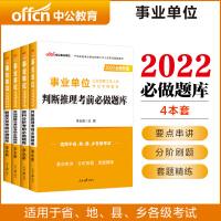 中公教育2022事业单位公开招聘工作人员考试:(言语理解+资料分析+数量关系+判断推理)考前必做题库 4本套